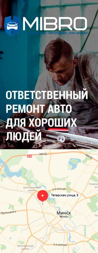 СТО в центре Минска
